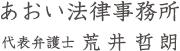 あおい法律事務所 代表弁護士 荒 井哲朗
