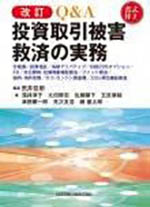 投資取引被害救済の実務(編著)