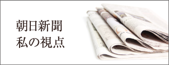 朝日新聞私の視点